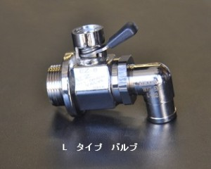 L type valve
